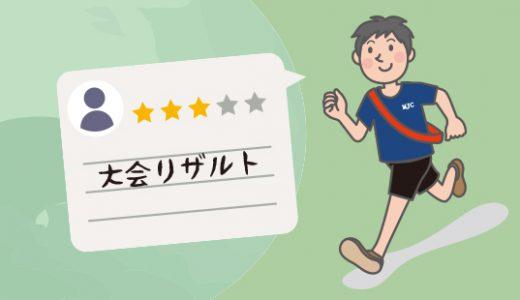 第14回神奈川県小学生陸上競技交流大会リザルト