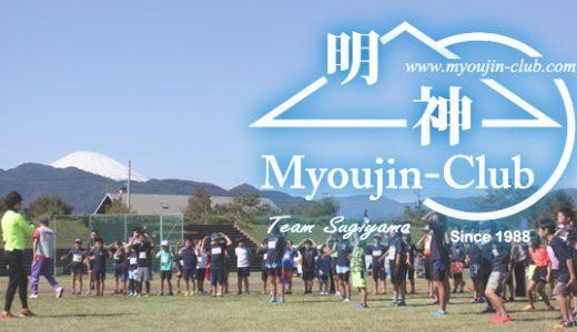 10月24日4年生トレイルランニング(最乗寺~明神ヶ岳)