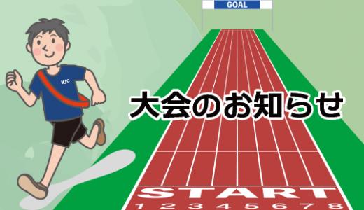 [最終案内]小田原地区小学生記録会